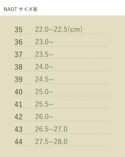 NAOTサイズ表